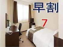 【早割7】7日前までのご予約でお得なプライス(素泊まり)◆ビジネス&1人旅◆