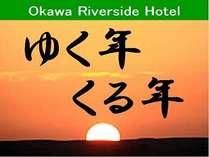 ゆく年くる年限定プラン★大川市への帰省や観光に!★ツインルーム3名~4名【素泊まり】