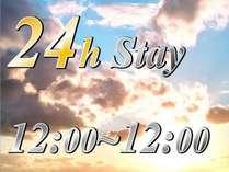 【24時間ステイ】12:00IN 12:00OUT/ゆつら~っと(ゆっくり)せんね♪◆ビジネス&1人旅◆朝食付
