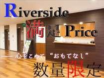 【数量限定】Riverside満足プライス~心をこめておもてなし~◆ビジネス&1人旅◆素泊まり
