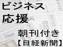 ビジネス応援!日経新聞【朝刊付】 ~ Free  Wi-fi ~ デラックスシングルでゆったりステイ◆朝食付き