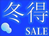 【冬得】じゃらん限定・直前まで予約OK!!ポイントアップビジネス・1人旅応援素泊まりプラン