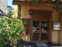 裏通りにひっそりと佇む昭和の旅館。