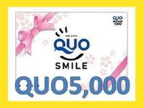 QUOカード5000円付 朝食無料サービス 平日夕食カレーサービス♪(数量限定)