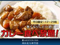 カレー食べ放題!(数量限定)