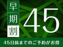 ◆45日前の早期割プラン◆超早期予約がおトク!45日前プラン♪