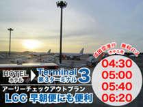 早朝便にも便利な成田空港行き無料バス!当ホテルは海外前泊に便利な施設やサービスを取り揃えております♪