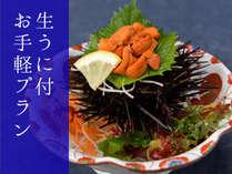 【生うに付◇お手軽プラン】お得に楽しめる<ウニ>天草自慢の海鮮をどうぞ!◆本館