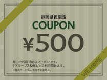 館内でご利用可能な500円クーポンプラン