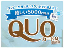 【出張応援】クオカード5,000円分付きプラン♪