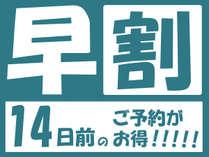 【 早割り14 】 14日前までのご予約がお得!