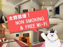 【全室禁煙で気持ちの良い客室をご提供いたします】