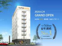 2020年6月24日 GRAND OPEN!! スーパーホテル美田園・仙台エアポート