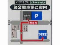 第2駐車場はホテルから徒歩1分