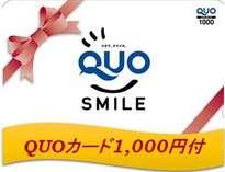 QUOカード1,000円付プラン!コンビニ・書店・ドラッグストアなどでご利用いただけます♪