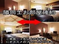 【2部屋1セット♪】 コネクティングルームプラン