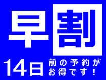 【☆早期予約14☆】14日前までの予約がお得!!【素泊まり】