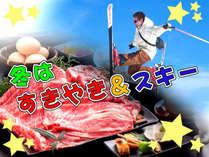 冬はすき焼き&スキーが箱館山の鉄板♪