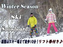 リフト券付きスキープラン!箱館山スキー場まで徒歩10分♪