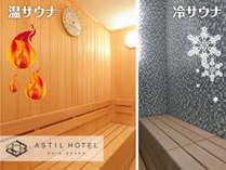 〈最上階〉男性大浴場では温サウナ&冷サウナでデトックス