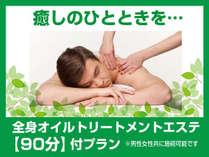 【室数限定】本格的全身オイルトリートメントエステプラン【素泊まり】男女別大浴場・露天風呂