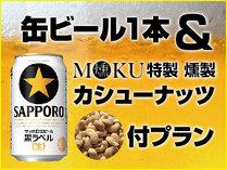 【特典付き】缶ビール1本&MOKU特製!燻製カシューナッツ付プラン【素泊まり】男女別大浴場・サウナ