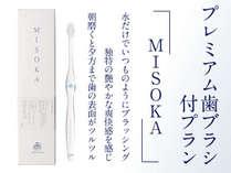 【特典付き】驚く爽快感!!これぞ職人の技!!MISOKAの歯ブラシ付きプラン【素泊まり】