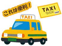 【特典付き】ビジネス出張応援!!タクシーチケット1000円分付きプラン【素泊まり】