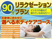 【贅沢特典】ボディケアでリフレッシュ♪選べるコース!!癒しのリラクゼーションプラン90分(朝食付き)