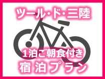 【1泊朝食付/ツール・ド・三陸プラン】陸前高田で宿泊!自転車ホテル内保管・イベント後大浴場で汗流して
