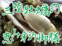 【三陸産牡蠣料理づくし/2食付プラン 】三陸牡蠣の恵み彩り御膳 ぷりぷりジューシーな牡蠣を堪能しよう!