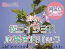 <桜ライン311応援パック>|朝食付プラン|宿泊代の10%を寄付!桜で彩る感動のアクティビティ