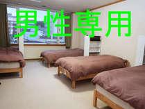 ◆男性用ドミトリー(相部屋)◆