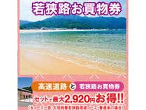 【福井:お買物券セットプラン】若狭路お買物券付ドライブプラン