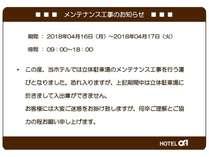 メンテナンス工事のお知らせは下記をご参照下さいませ。http://www.alpha-1.co.jp/niigata/