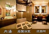 【喫煙】ヴィラスイートツイン(306号室)内湯・岩盤浴室・洗面所