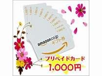 アマゾン1000