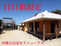 外観 1日1室限定の宿で沖縄時間を満喫できます★