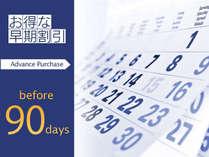 【早期割90】一番お得!90日前までのご予約かつ事前決済で30%割引★【素泊まり】
