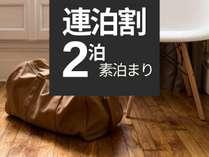 【連泊割2】((5%割引))★2連泊以上でお得にステイ【素泊まり】