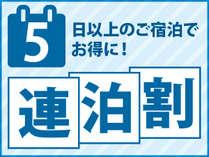 【5連泊プラン】5泊以上がお得!