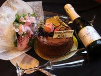 アニバーサリープラン。ケーキ、スパークリングワイン、花束で大切な日を一緒にお祝いします。