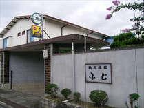 観光旅館ふじ (三重県)