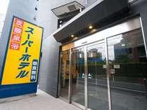 スーパーホテル東京・JR立川北口 (東京都)