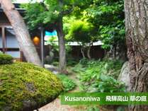 「草の庭」新緑が美しい広い中庭の風景です。どのお部屋からも眺めていただけます。