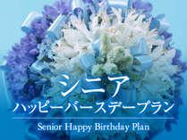 【シニアバースデイ】65歳以上で当日お誕生日の方対象です