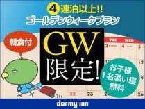 ≪朝食付≫【GW限定】4連泊以上!!ゴールデンウィークプラン♪添い寝1名無料