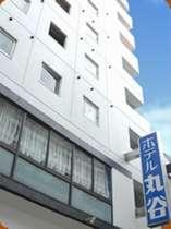 上野のホテル丸谷