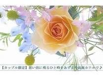 ポイント10%【カップル限定】★記念日プラン★祝アニバーサリー!