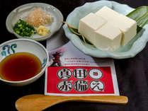 【50歳から】標高1,500M絶景露天風呂と信州グルメ♪「真田赤備え豆腐」付きプラン
